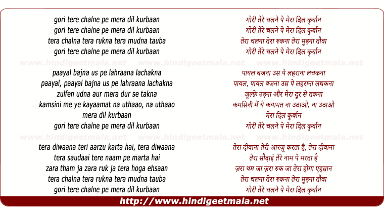 lyrics of song Gori Tere Chalne Pe Mera Dil Qurbaan
