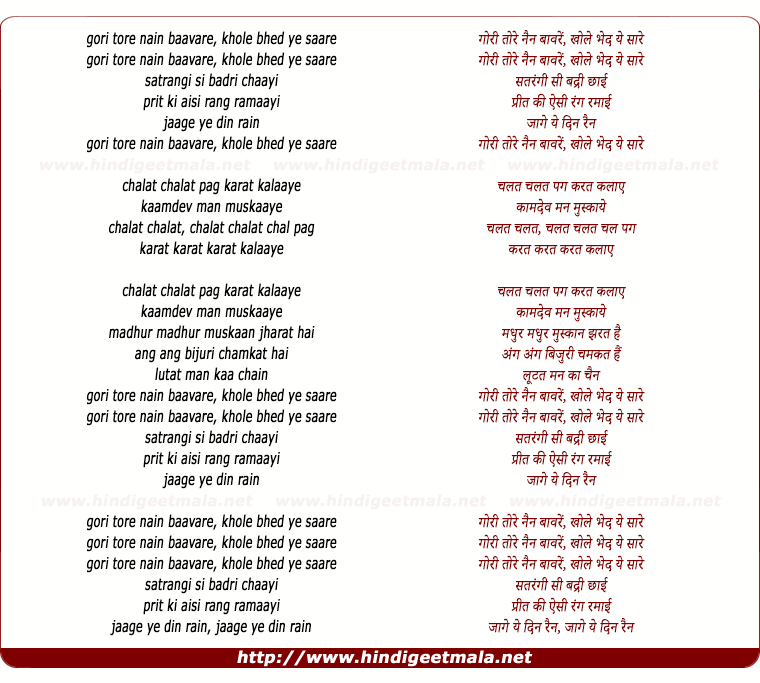 lyrics of song Gori Tore Nain Bavare, Khole Bhed Ye Saare