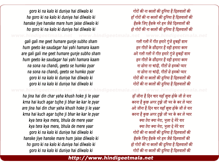lyrics of song Goro Ki Na Kalo Ki