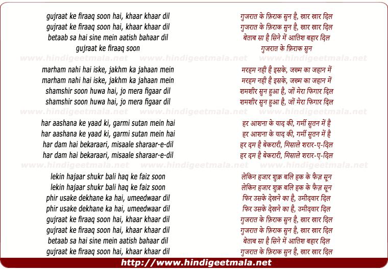 lyrics of song Gujrat Ke Firaq Soon Hai
