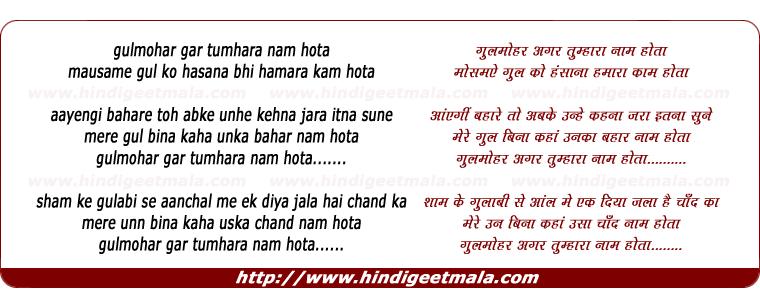 lyrics of song Gulmohar Agar Tumhara Nam Hota