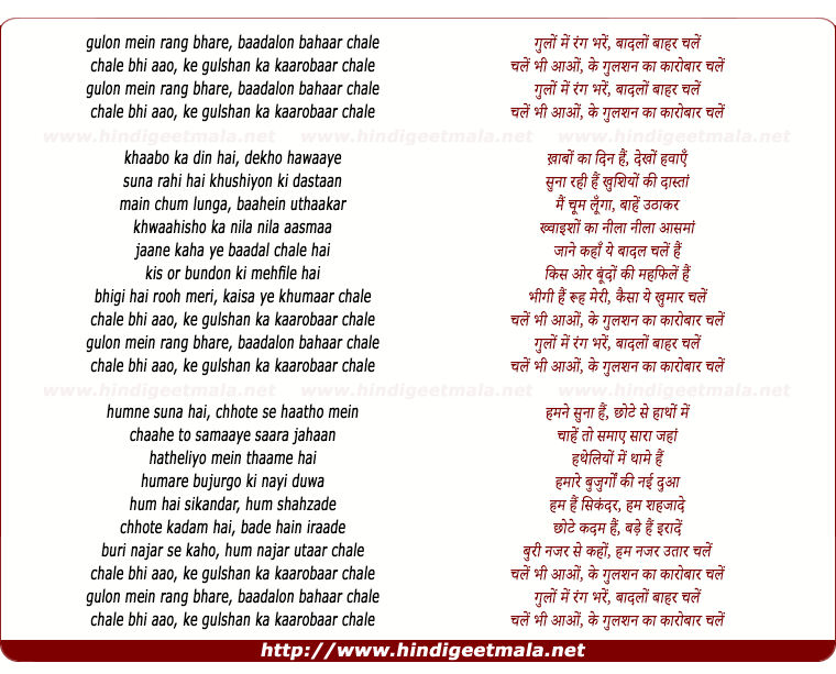 lyrics of song Gulon Mein (Serene Version)