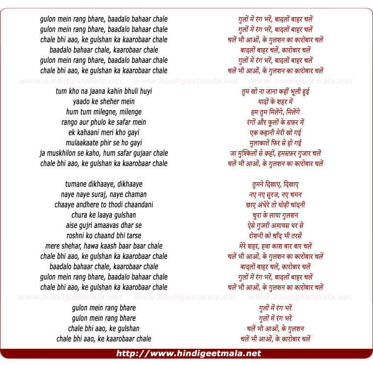 lyrics of song Gulon Mein (upbeat Version)