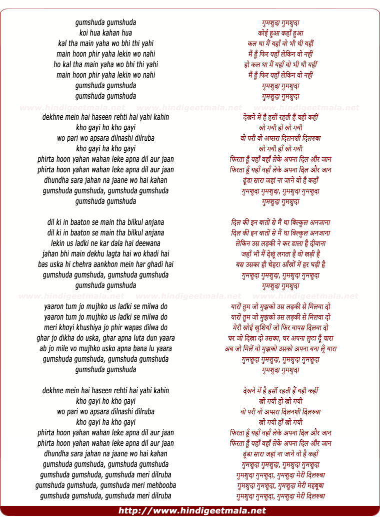 lyrics of song Gum Shuda