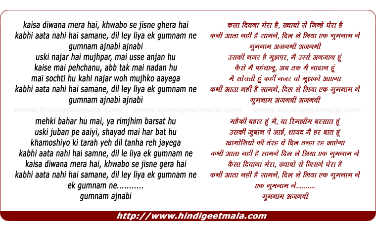 lyrics of song Gumnam Ajnabi Ajnabi