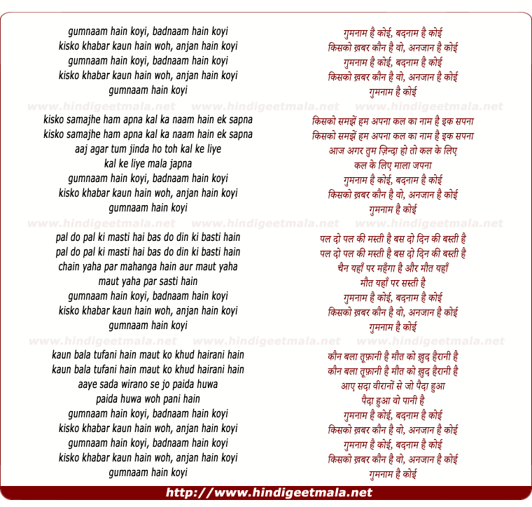 lyrics of song Gumnam Hai Koi, Badnam Hai Koi