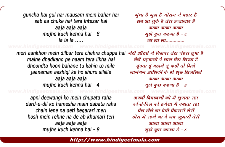 lyrics of song Guncha Hai