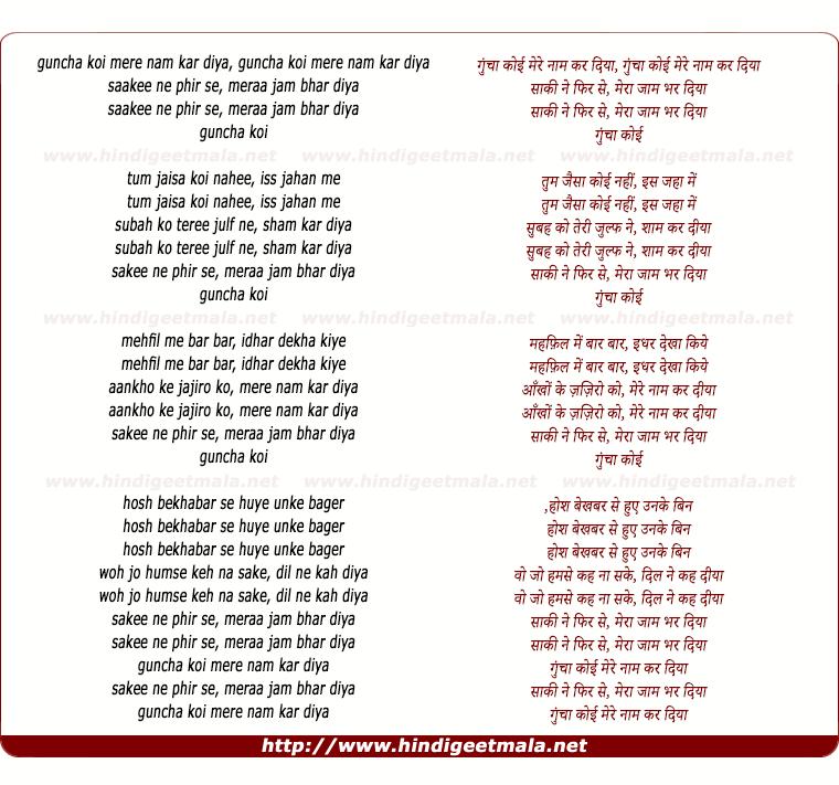 Guncha Koi Mere Naam lyrics - LyricsMasti