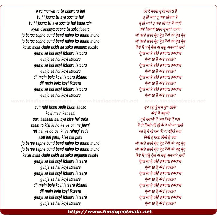 lyrics of song Gunja Sa Hai Koi Iktaara
