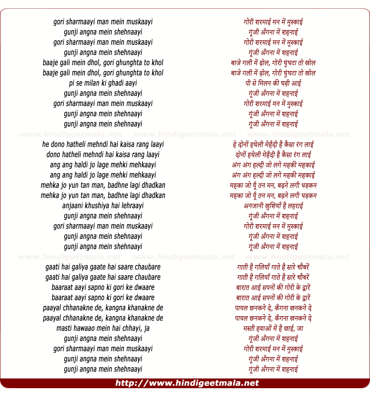 lyrics of song Gunji Angana Mein Shehnaayi