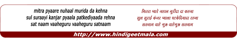 lyrics of song Mitra Pyaare Nuhaal