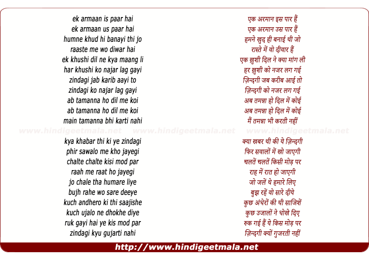 lyrics of song Ha Judayi Se Darta Hai Dil (Female)