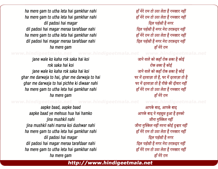 lyrics of song Ha Mere Gham Toh Utha Leta Hai
