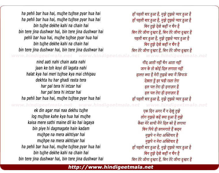 lyrics of song Ha Pehli Bar Huwa Hai
