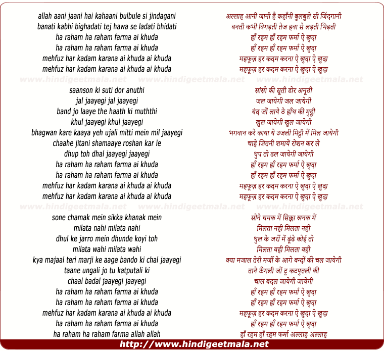 lyrics of song Ha Raham Ha Raham Farma Ai Khuda