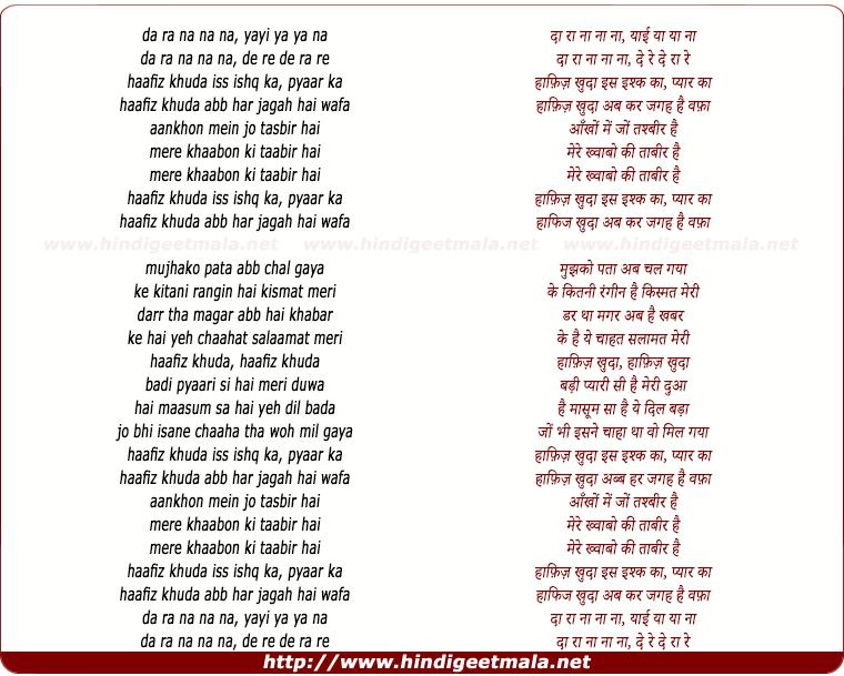 lyrics of song Haafiz Khuda Iss Ishq Ka, Pyaar Ka