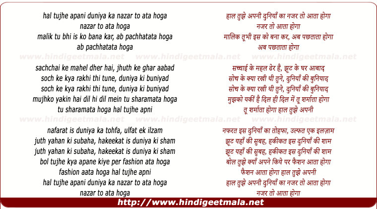 lyrics of song Haal Tujhe Apani Duniya Ka