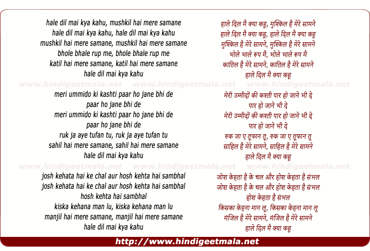 lyrics of song Haale Dil Mai Kya Kahu, Mushkil Hai Mere Saamane