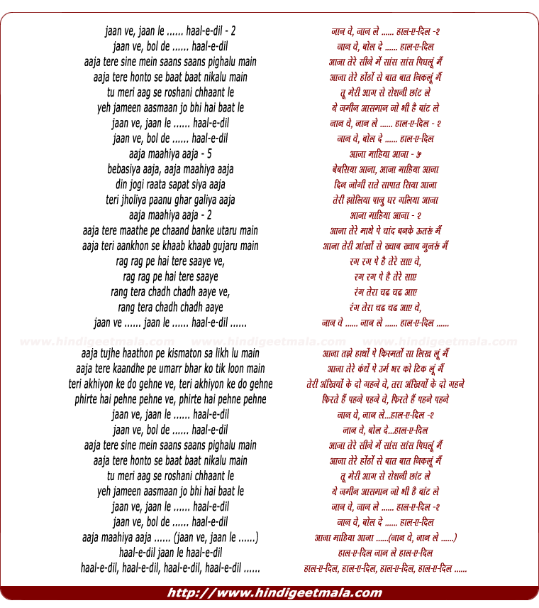 lyrics of song Haal-E-Dil - 2