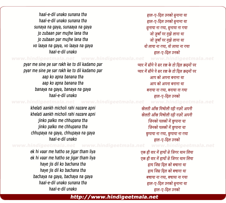 lyrics of song Haal-E-Dil Unako Sunaana Tha Sunaaya Na Gaya