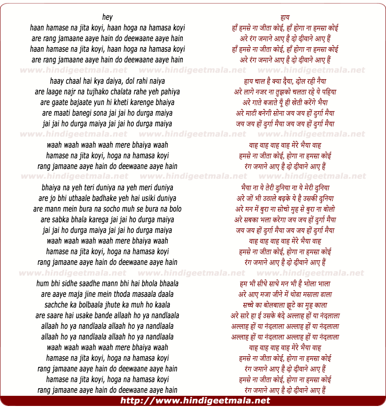 lyrics of song Haan Hamase Na Jita Koyi