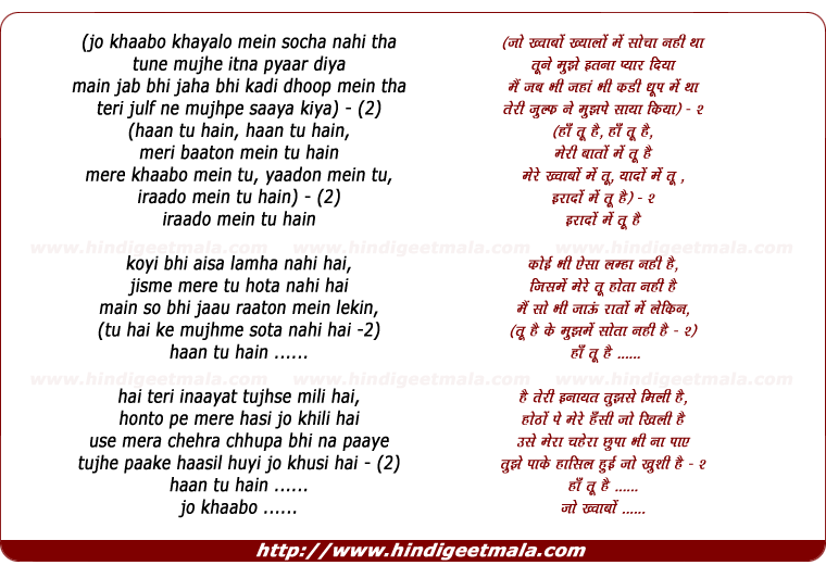 lyrics of song Jo Khwabo Khyalo Me Socha Nahi Tha