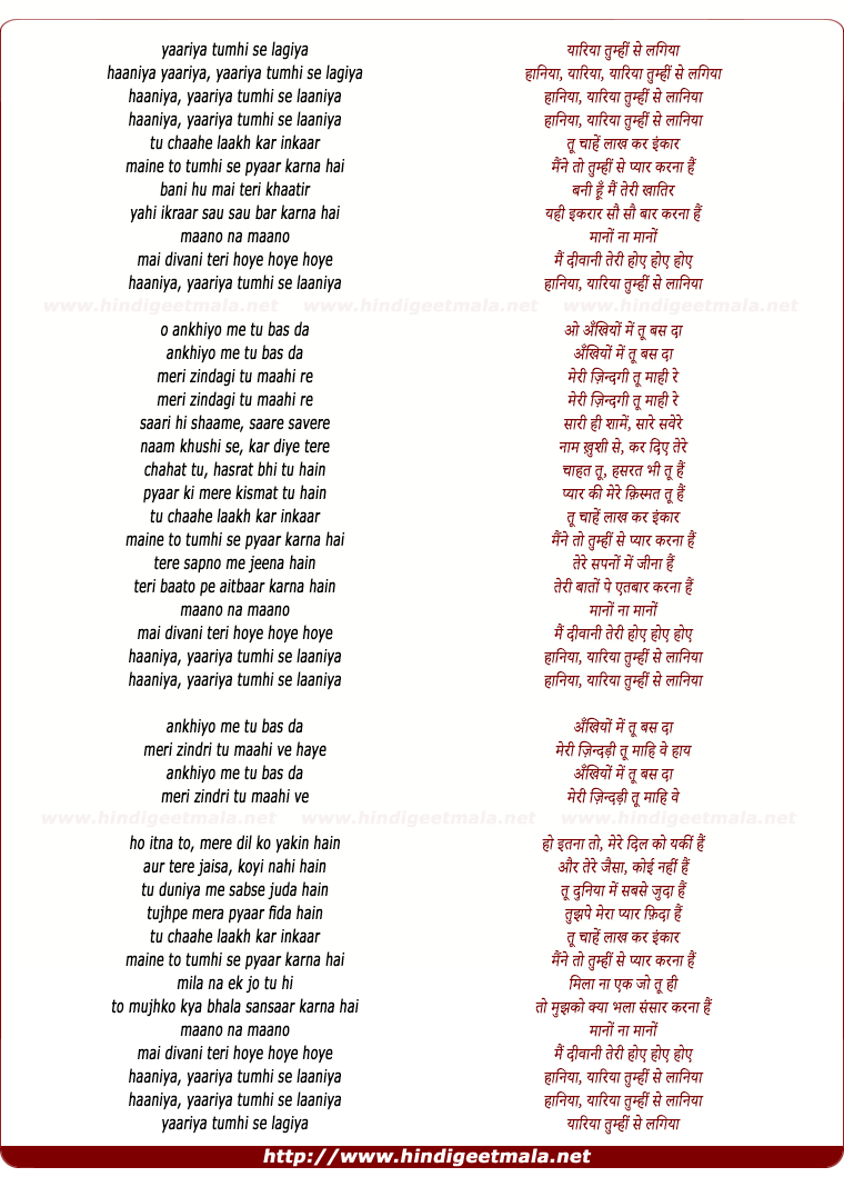 lyrics of song Haaniya Yaariya, Yaariya Tumhee Se Lagiya