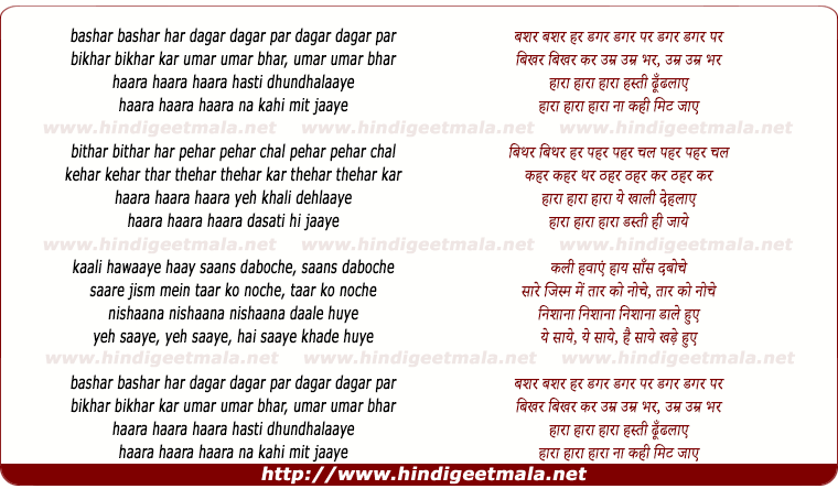 lyrics of song Haara Haara......