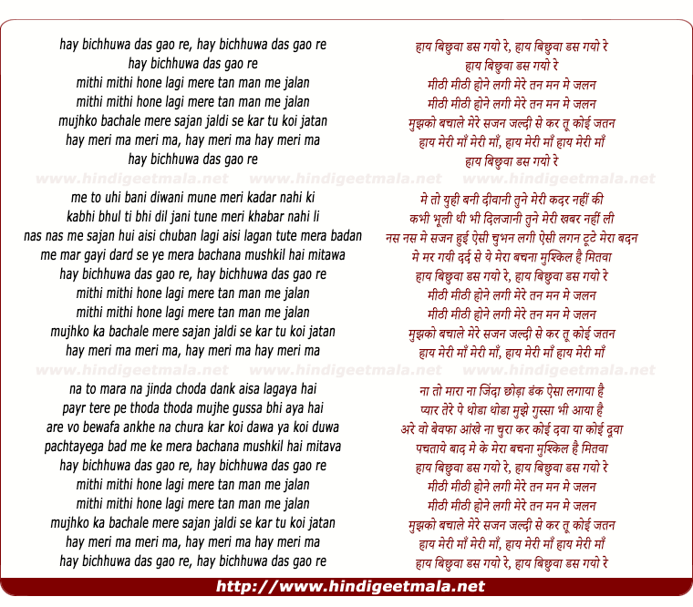 lyrics of song Haay Bichhuwa Das Gao Re