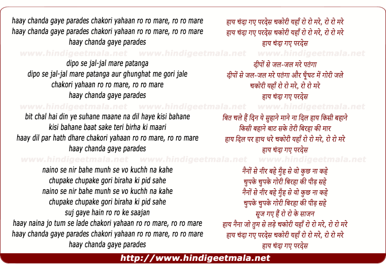 lyrics of song Haay Chanda Gaye Parades