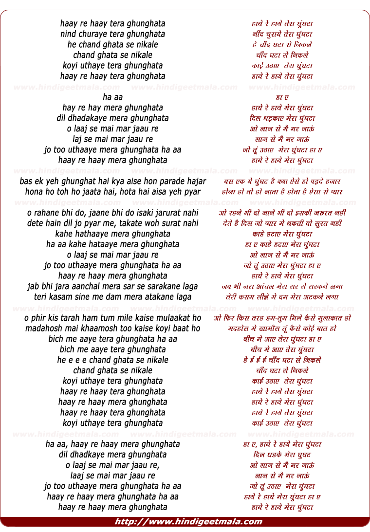 lyrics of song Haay Re Haay Teraa Ghunghata