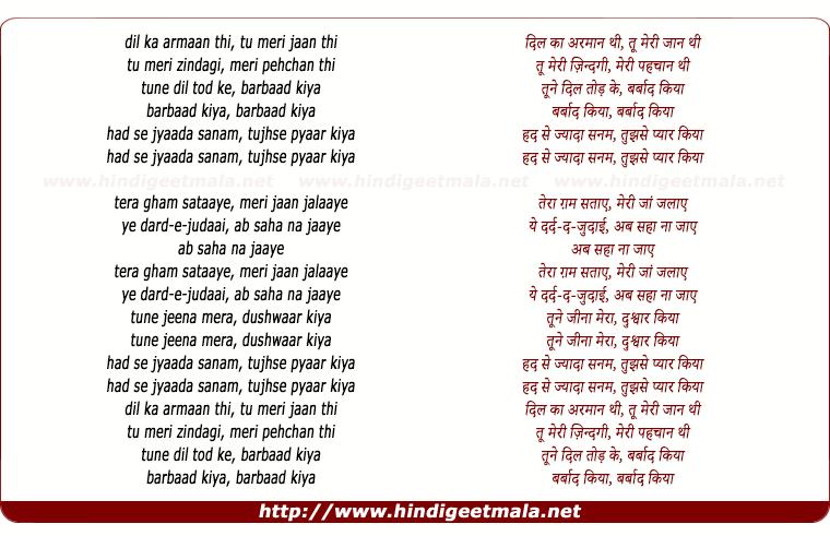 lyrics of song Hadd Se Zyaada Sanam (Sad)