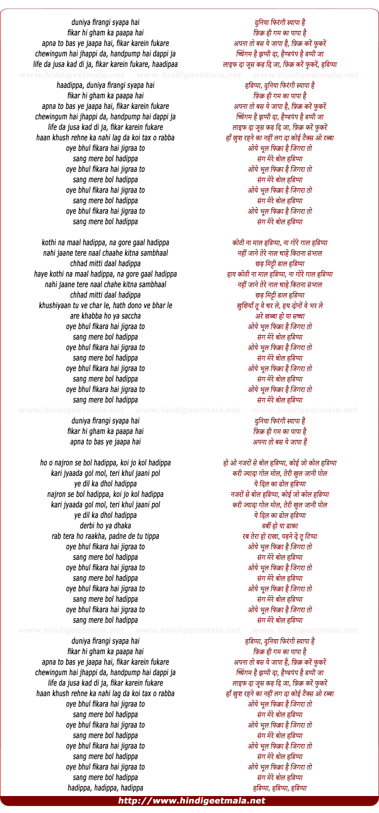 lyrics of song Hadippa