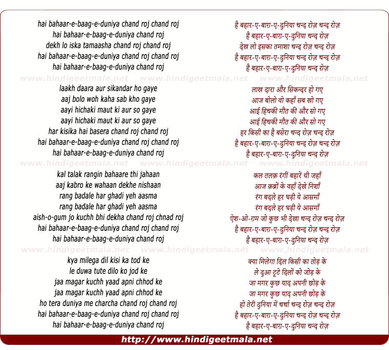 lyrics of song Hai Bahaare Baag Duniya Chand Roj