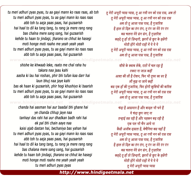 lyrics of song Hai Guzaarish