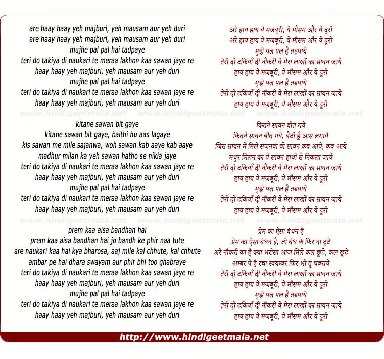 lyrics of song Hai Hai Yeh Majburee