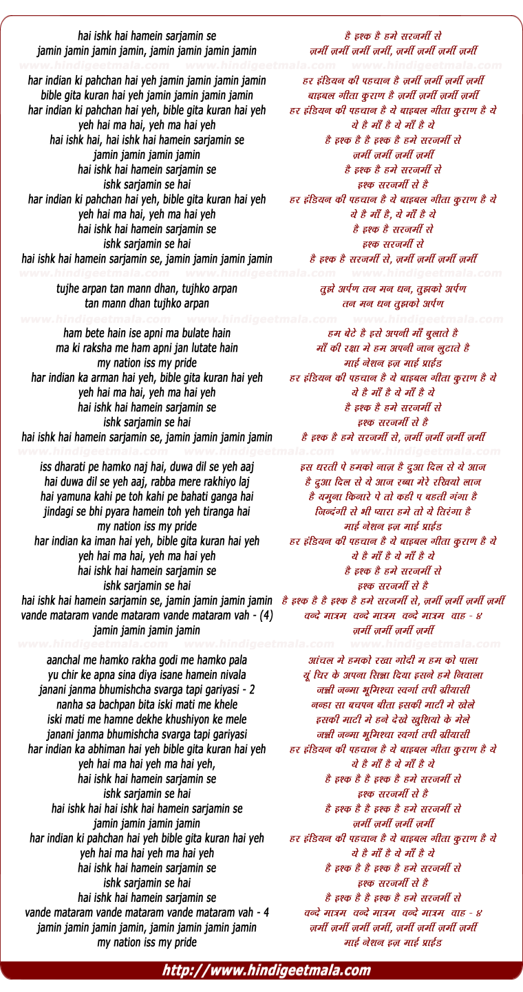 lyrics of song Hai Ishk Hai Hamein Sarjamin Se