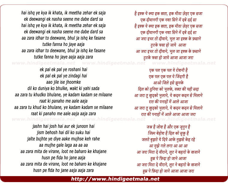 lyrics of song Hai Ishq Ye Kya