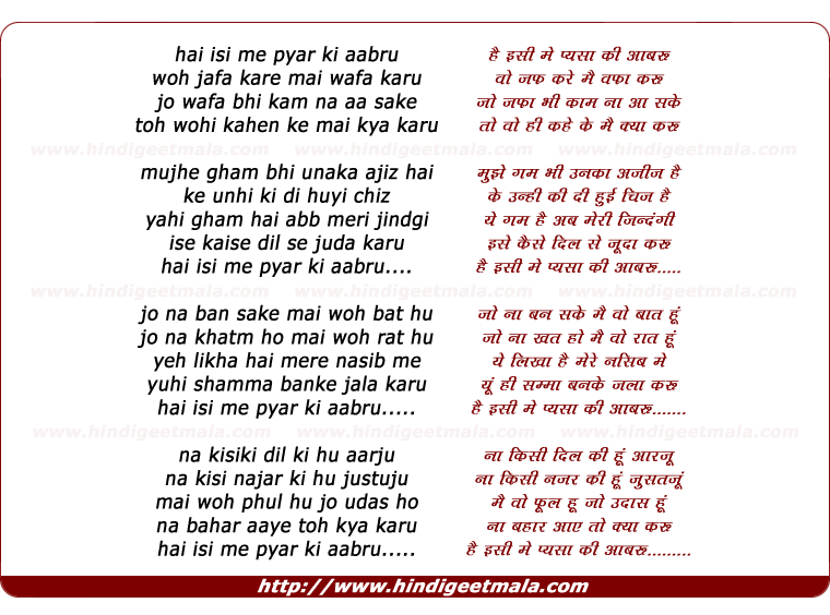 lyrics of song Hai Isi Me Pyar Ki Aabru