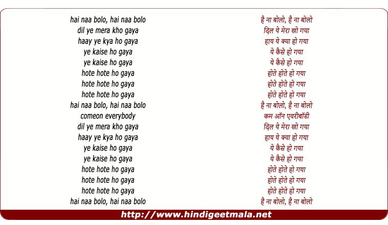 lyrics of song Hai Na Bolo Hai Na Bolo