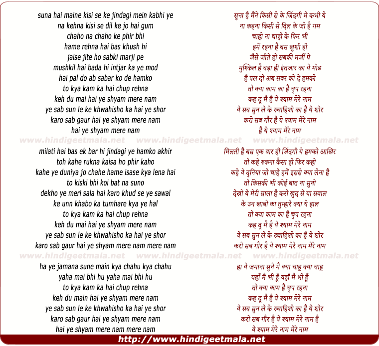 lyrics of song Karo Sab Gaur Hai Ye Shyam Mere Nam