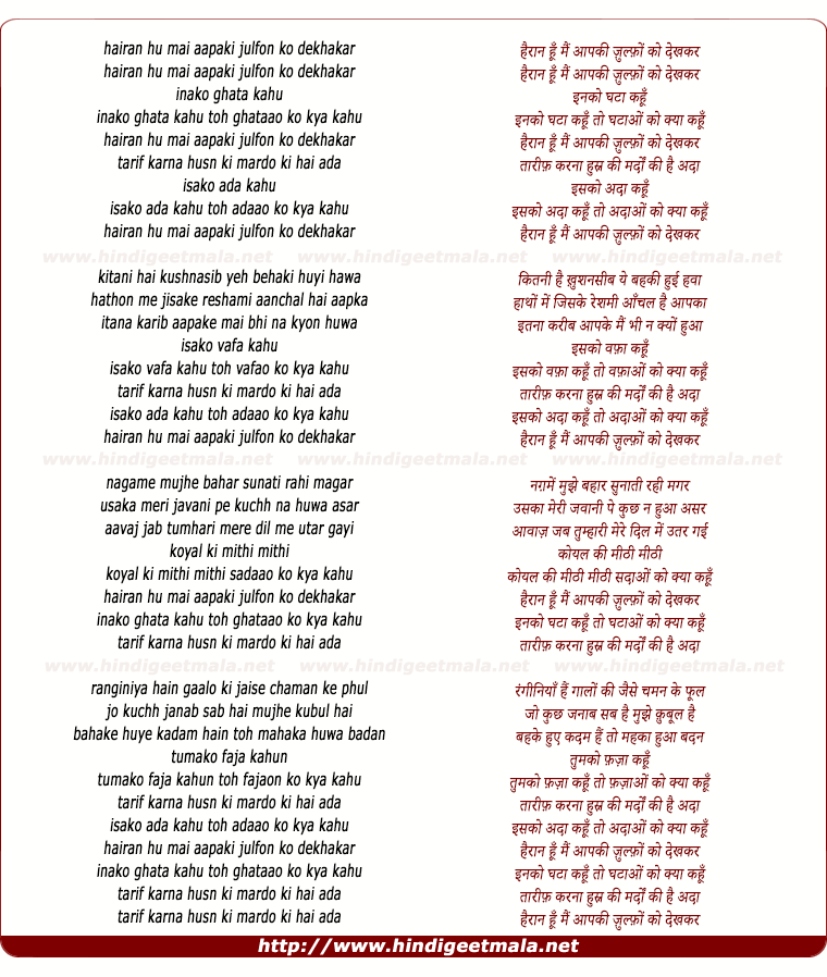 lyrics of song Hairan Hu Mai Aapakee Julfon Ko Dekhakar