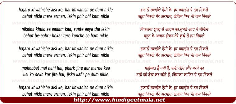 lyrics of song Hajaro Khwahishe Aisi Ke