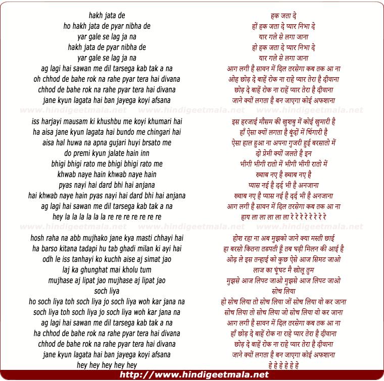 lyrics of song Hak Jata De, Pyaar Nibha De