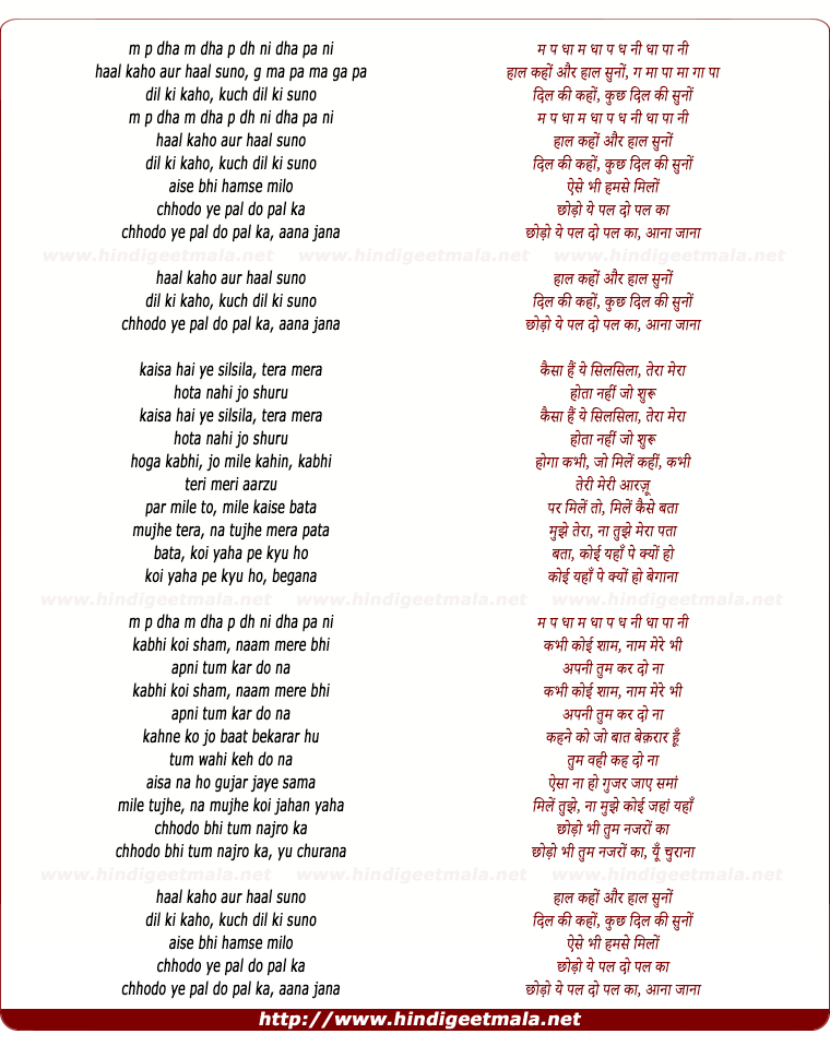 lyrics of song Hal Kaho Aur Hal Suno