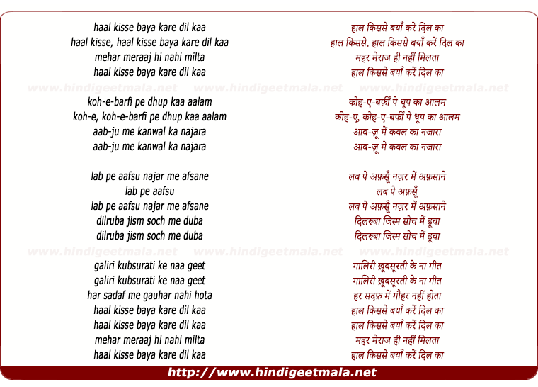lyrics of song Hal Kisase Baya Kare Dil Kaa