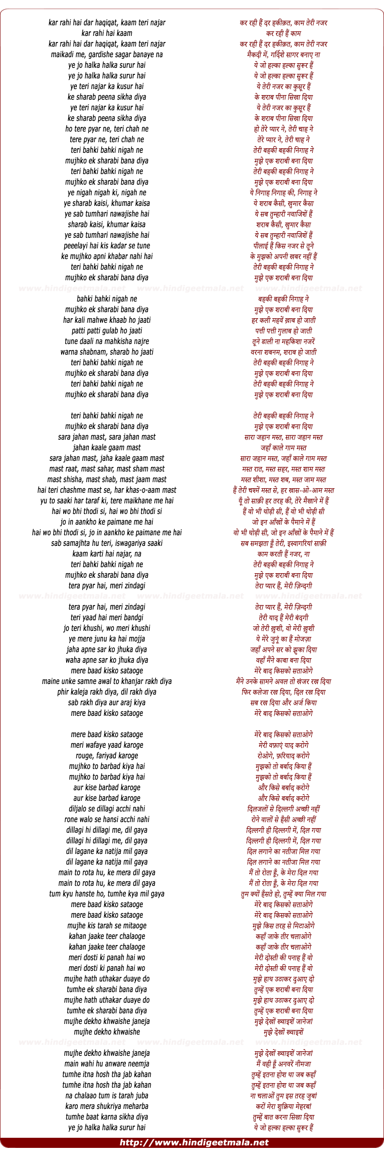 lyrics of song Halka Suroor Mukammal