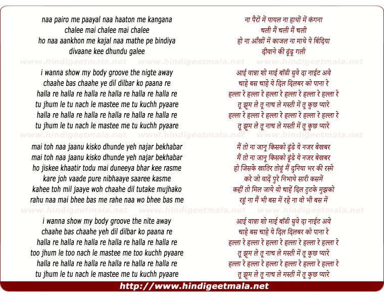 lyrics of song Halla Re Halla