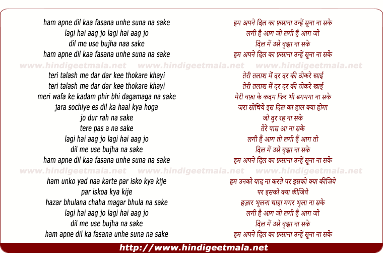 lyrics of song Ham Apne Dil Kaa Fasana Unhe Soona Naa Sake