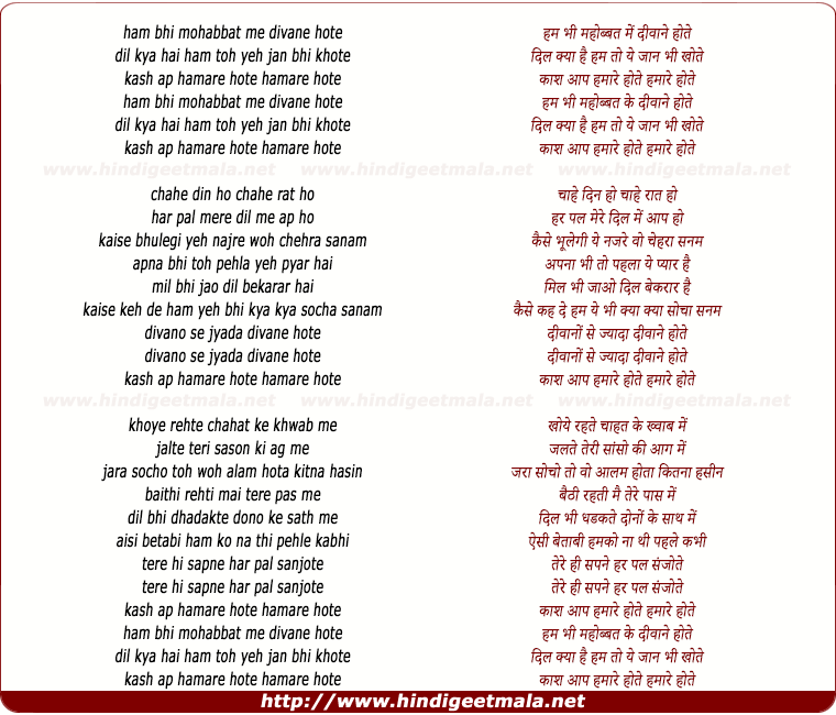lyrics of song Ham Bhee Mohabbat Me Divane Hote